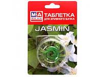 Таблетка - освежитель для сливного бачка JASMIN 1шт