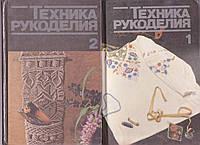 Техника рукоделия в двух книгах