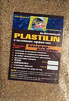 Рыболовный пластилин Sid Carp-500 гр. Кальмар-Осьминог