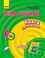 Німецька мова. 6 клас: книга для вчителя (до підруч. «Німецька мова. 6 клас. H@llo, Freunde!» для 6 кл.