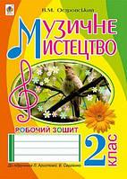 Музичне мистецтво Робочий зошит для 2 класу до підр. Л.Аристової