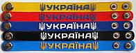 Браслет из ПВХ: Україна - Тризуб