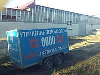 Утепление промышленных зданий пеноизолом(заливочным пенопластом). Киев и пригород.