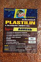 Рыболовный пластилин Sid Carp-500 гр. Ваниль