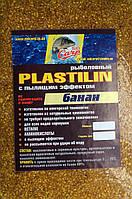 Рыболовный пластилин Sid Carp-500 гр. Банан