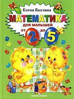 Математика для малышей от двух до пяти. Бахтина Е. Е102