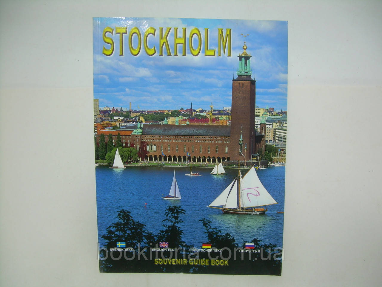 Stockholm (Стокгольм) (б/у).