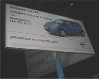 Система освещения рекламных вывесок на солнечных батареях A100