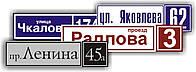 Прямоугольная платиковая табличка