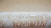 Крафт-бумага подарочная (для цветов) Белый принт на крафте 10 м/рулон
