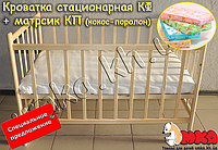 """Набор для сна """"Минимум"""" кроватка КФ1 стационарная + матрасик КП"""