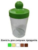 Емкость для сыпучих продуктов 0,6 литра