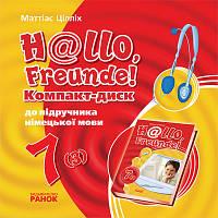 Hallo Freunde! CD до підруч. з німец. мови 7(3)