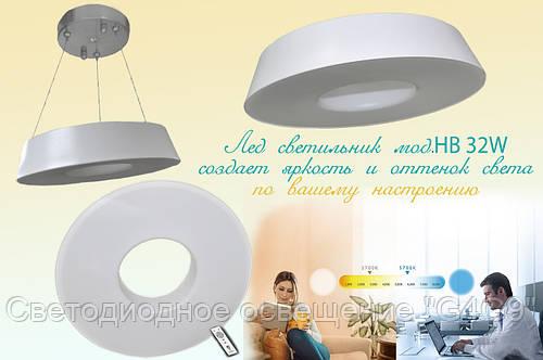 Светильник 32Вт, пластик 40см, режимы Теплый/Холодный