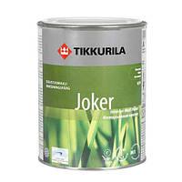 Интерьерная матовая краска Joker (Джокер) Тиккурила, 0,9 л (база А)