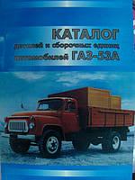Книга ГАЗ 53А Каталог запасных частей автомобиля