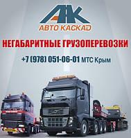 Негабаритные перевозки Керчь. Перевозка негабаритных грузов в Керчи. Перевезти негабаритный груз.
