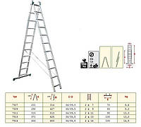 Лестница алюминиевая ALOSS 2x14 ступеней 6,83 м