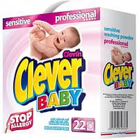 Стиральный порошок детский Clever Baby sensitive 2, 2 кг