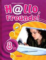 Hallo, Freunde! Підручник німецької мови. 8(4). (за новою Програмою. Друга іноземна мова)