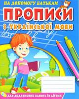 Прописи для украинского языка А-5 Кредо