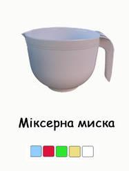 Миксерная миска 2,3 л