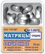 Матрицы металлические средние, 1.0976 NaviStom