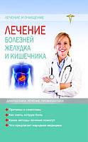 Лечение болезней желудка и кишечника
