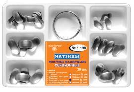Матрицы металлические 30 шт, фиксирующее кольцо, 1.198 NaviStom