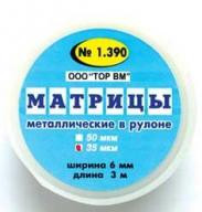 Матрица ленточная металлическая, — 6 мм, 1.390 NaviStom