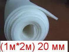 Поролон  ППУ в листах  20 мм 1м*2 м