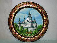 """Тарелка деревянная, """"Троицкий монастырь, г. Чернигов"""", Ø 45 см"""