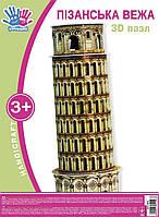 Набор для творчества 1 Вересня 3d пазл Пизанская башня 120 деталей (951093)