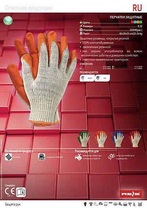 Рукавички захисні RU Вампірка, фото 2