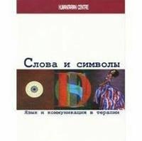 Слова и символы. Язык и коммуникация в терапии. Никола Барден, Тина К.Уильямс