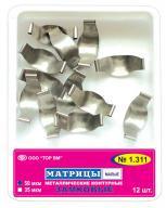 Матрицы металлические замковые малые, 1.311 NaviStom