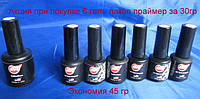Акция при покупке набора 6 гель лаков My Nail 9 мл - безкислотный праймер  считаем за 30 гр