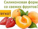 Как снять силиконовую форму с фруктов и ягод для глины,мыла,мастики,декора