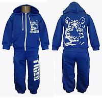 Детские спортивные костюмы Tiger.98-110р-р.
