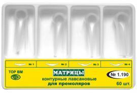Матрицы контурные лавсановые для премоляров, 1.190 NaviStom