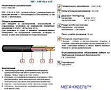 Кабель ВВГ нгд 4х6, производитель Мега-Кабель (ГОСТ), фото 2