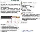Кабель ВВГ нгд 4х35, производитель Мега-Кабель (ГОСТ), фото 2
