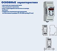 Программируемое реле времени ПРВ-2с (суточный режим) на  DIN -рейку