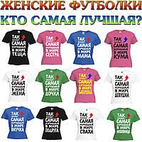 Женские футболки | Кто самая лучшая? |