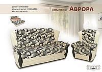 Комплект Аврора з не розкладними кріслами