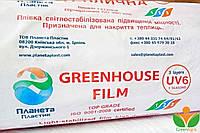 Тепличная пленка СОЮЗ Планета Пластик 150мкм (12м х 25мп) 12 месяцев