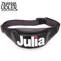 Поясная сумка с Вашим именем от UDLER, фото 1