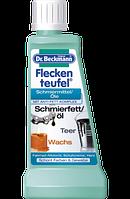 Dr. Beckmann Fleckenteufel Schmiermittel und Öle - Пятновыводитель от жирных смазок и масел, 50 мл