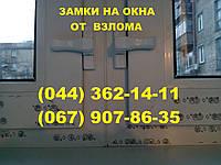 Противовзломный замок для металлопластиковых окон и дверей  белый, коричневый
