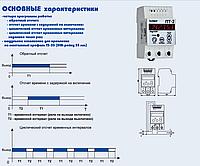 Программируемый таймер ПТ-2 на  DIN -рейку